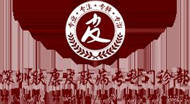 深圳肤康地址